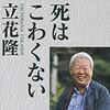 「死はこわくない」と達観した「知の巨人」立花隆さん逝く。