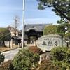 大阪でのラジオ瞑想オフ会
