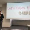 先生のための教育ICT冬期講習会2018@仙台 レポート No.1(2018年12月15日)