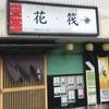 鳥取県境港市 花筏 鮪頰肉定食