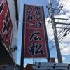 これこそが岡山のラーメンです。