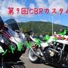 第9回CBRカスタム編!フロントドレスアップです!