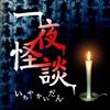 【感想・レビュー】一夜怪談(ホラーゲーム)【スマホゲーム】