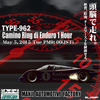 TYPE-962 Camino Ring 1 Hour 参戦申込受付開始します☆