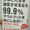 【感想・書評】仕事と人生を激変させるなら99.9%アウトプットを先にしなさい/金川 顕教