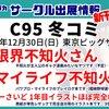 C95(2018冬コミ)参加速報