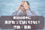 【妊娠中の妻が泣く理由】マタニティブルー中に夫が取ったらいけない行動・言動