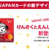 Yahoo!JAPANカードに新デザイン「けんさくとえんじんバージョン」が新登場!数に限りありの期間限定!