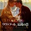 『リヴァプール、最後の恋』とシネマナビ