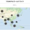 マリオットが2020年のカテゴリーを発表。日本は10アップ6ダウン。新しくカテゴリー3が誕生するなど特徴的な年に!