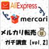 メルカリで転売されるAliExpress商品をガチ調査【vol.2】