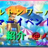 【soulworker ソウルワーカー】#44 グルトンワールドサマーイベントの紹介!@メイズ【ぽてと仮面】