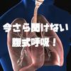 今さら聞けない!腹式呼吸の考え方と滑舌を良くする方法!