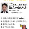 研究基礎講座6月の予定(山田 貴之 先生の講義あり)