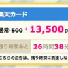 楽天カード入会はハピタス経由の13,500円+8,000ポイントが最強!