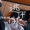 乃木坂46「逃げ水」のMV撮影地・ロケ地情報まとめ!