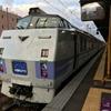 変わりゆく北海道の鉄路を記録する旅 5日目⑥ 引退間近のスラントノーズに乗る その1