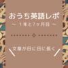 【おうち英語】1年と7ヶ月目レポ