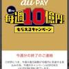 auPAY 誰でも10億円もらえるキャンペーン 終了予告出ました