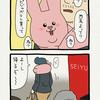 スキウサギ「小声」