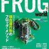 フロッグの釣り方を解説「It's a FROG WORLD」通販予約受付開始!
