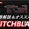 【CoD BO4】新武器「SWITCHBLADE X9」について解説&オススメ装備