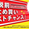 【期間限定】メルペイ半額ポイントバック(2019.09.30迄)