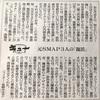 元SMAP3人の「復活」(朝日新聞コラムより)