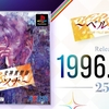 ペルソナ25周年!!1996年9月20日に『女神異聞録ペルソナ』が発売して25年!おめでとうございますー
