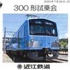 近江鉄道 301F 試乗会 旅程と資料に興味津々