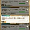 ダビマス ~配合トライアルチャレンジ攻略!!!あとはむリンは今日まで!~