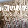 【布団収納に悩む方向け】レンタルVS家布団のメリットとデメリット