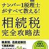 鎌倉圭『ナンバー1税理士がすべて教える!相続税完全攻略法』(朝日新聞出版、2017年)