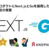 プロダクトにNext.jsとGoを採用した理由と背景