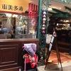 蒲田東急4階「シビタス」でホットケーキを食べた話
