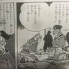 三国志趙雲が敵陣の中一人で命をかけて守った阿斗様のこと考察中