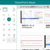 【Power Apps】開発アプリケーション「SharePoint News」