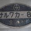 【台東区】浅草猿若町