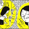 【ウーマンエキサイト連載】第8回 断乳の話