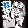 勝間和代さんが感動しているレッツノートは、広告がガチでヤバかった。