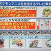 774rider: (【画像あり】テレ東のリオ五輪ピンバッチ、ピカチュウだったため世界中のマスコミが欲しがる :...