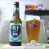 Carlow Brewing 「Oharas 51st State IPA」
