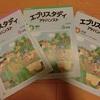 Z会、小4中学受験コース(6月号)国語はこんな教材でした!(その1)