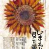 絵川杏奈が幽霊に!「ひまわりの見た夢」は秀作。今後の雀組ホエールズに期待大です。