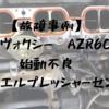 【故障事例】 ノアヴォクシー AZR60 始動不良 フューエルプレッシャーセンサー