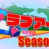 陸海空ラブアースシーズン2第5話ネタバレ最終回!るみ直前リタイア!ももゆーしカップル誕生☆☆
