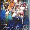 「その女 マリタ」―DVD「ファラオの墓 蛇王スネフェル」