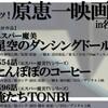 「第2回モーレツ!原恵一映画祭in名古屋」