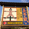 長篠城と鳥居強右衛門とアラモ砦…わが君の命にかわる玉の緒を何いとひけんもののふの道