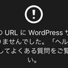 Wordpressのアプリ(公式)で ログインできない